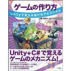 ゲームの作り方 ~Unityで学ぶ遊びのアルゴリズム