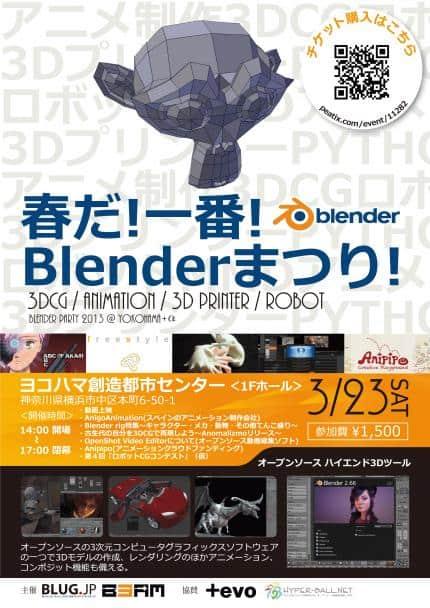 春だ一番!Blender祭り