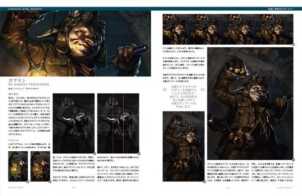 Digital Painting Techniques 3 日本語版 デジタルペインティングテクニック 3 チラ見1