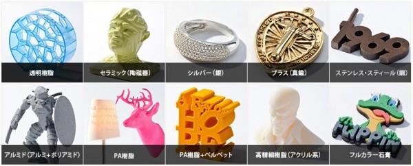 GRAPHIC 3D PRINT Materials