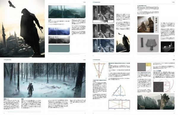 Art Fundamentals jp1