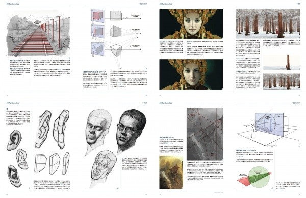 Art Fundamentals jp2