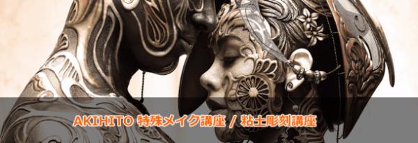 AKIHITO 特殊メイク講座/粘土彫刻講座<有料>