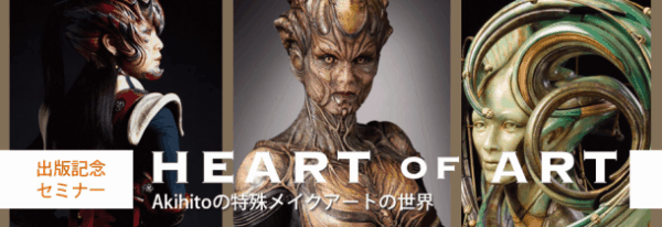 Akihitoの特殊メイクアートの世界~Heart of Art出版記念トークショー~