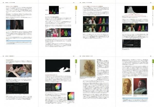 カラーコレクションハンドブック第2版 -映像の魅力を100%引き出すテクニック サンプル2
