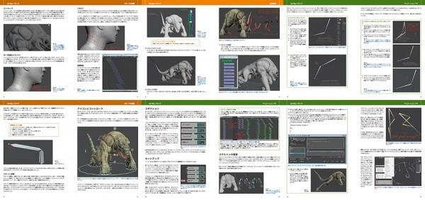digital-creature-rigging-jp-1