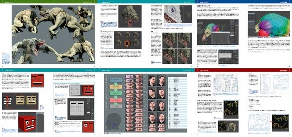 digital-creature-rigging-jp-2