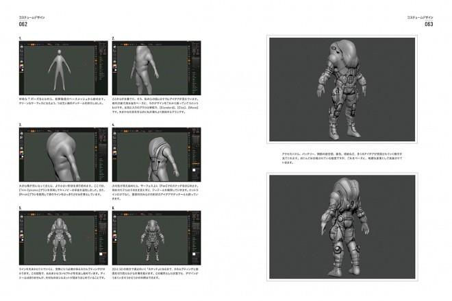 コスチュームデザイン -個性とストーリーを伝える- サンプル
