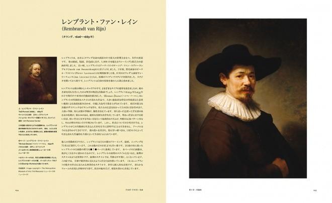 ペインティングレッスン 古典に学ぶリアリズム絵画の構図と色 サンプル10