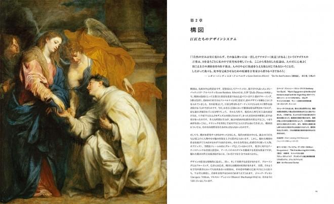 ペインティングレッスン 古典に学ぶリアリズム絵画の構図と色 サンプル3