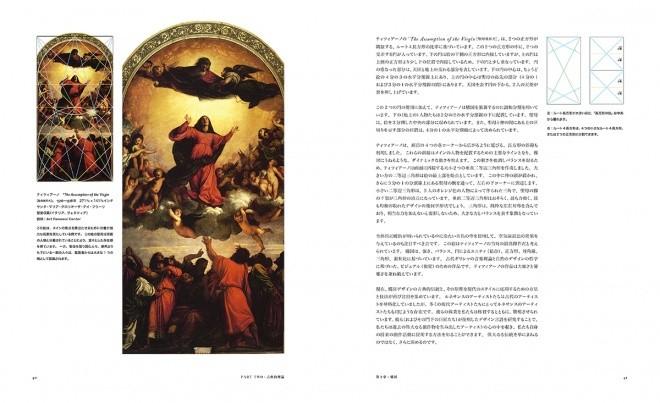 ペインティングレッスン 古典に学ぶリアリズム絵画の構図と色 サンプル4