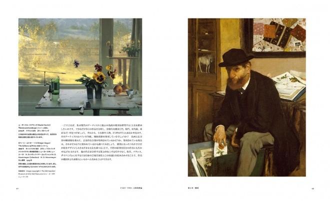 ペインティングレッスン 古典に学ぶリアリズム絵画の構図と色 サンプル5