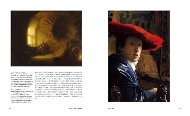ペインティングレッスン 古典に学ぶリアリズム絵画の構図と色 サンプル6