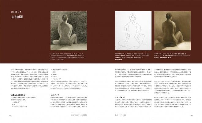 ペインティングレッスン 古典に学ぶリアリズム絵画の構図と色 サンプル9