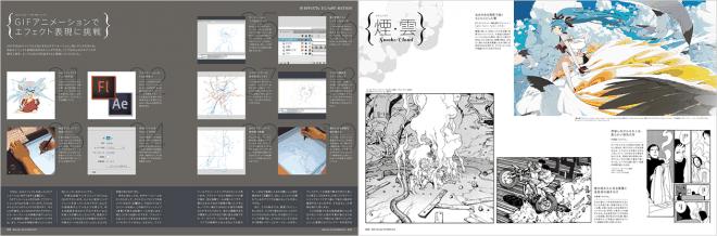月刊MdN 2014年10月号
