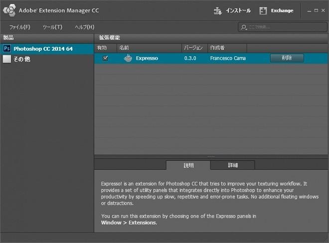 Expresso! 0.3 Alpha Adobe Extension Manager CC 2014