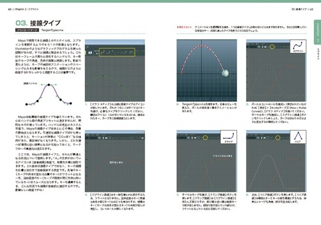 How to Cheat in Maya JP 03