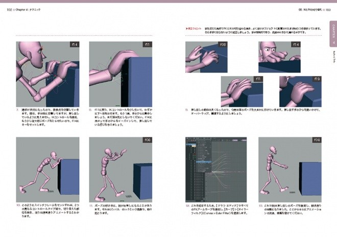 How to Cheat in Maya JP 04