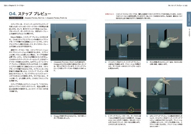How to Cheat in Maya JP 06