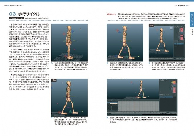 How to Cheat in Maya JP 07