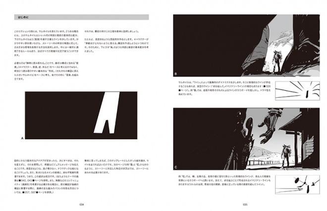 framed-ink-jp-book1