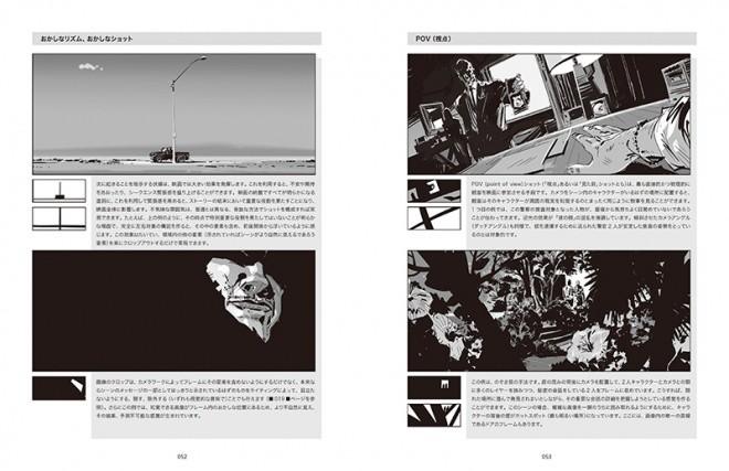 framed-ink-jp-book2