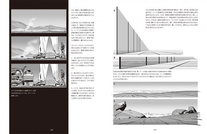 framed-ink-jp-book3