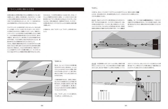 framed-ink-jp-book4