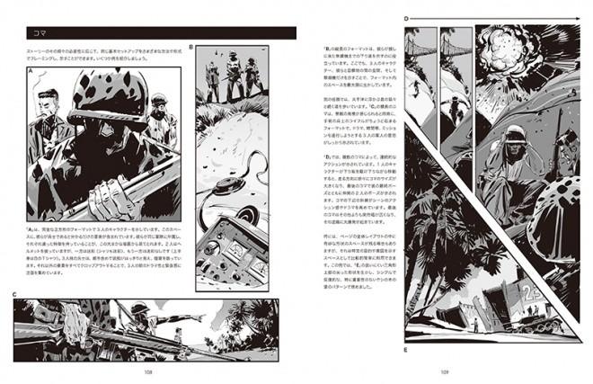 framed-ink-jp-book5