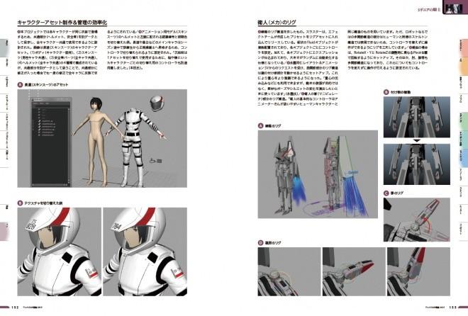 Anime-CG-Works-2015-002