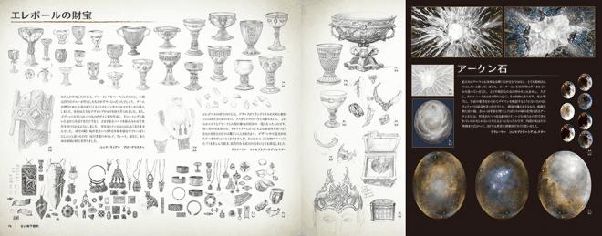 The Hobbit The Battle of the Five Armies Chronicles Art & Design JP 3