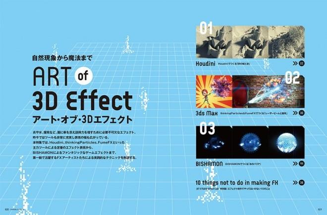 アート・オブ・3Dエフェクト