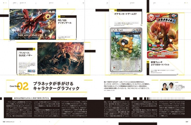 Case Study 02 プラネッタが手がけるキャラクターグラフィック 『RE/100 ナイチンゲール』ほか