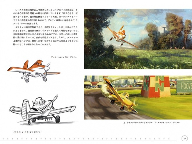 The Art of Planes_03