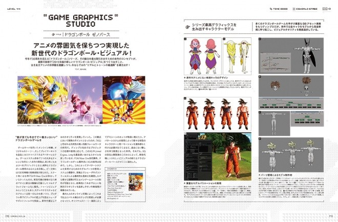 CGWORLD 200 110~115-game graphics-fix-1