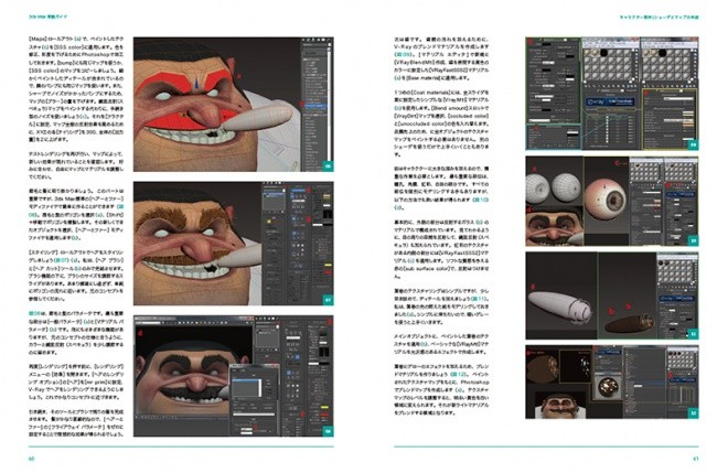 3ds Max Projects JP 02