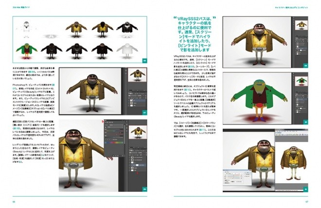 3ds Max Projects JP 03