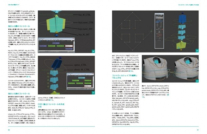 3ds Max Projects JP 04