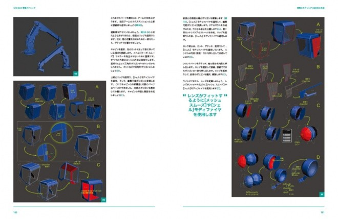 3ds Max Projects JP 08