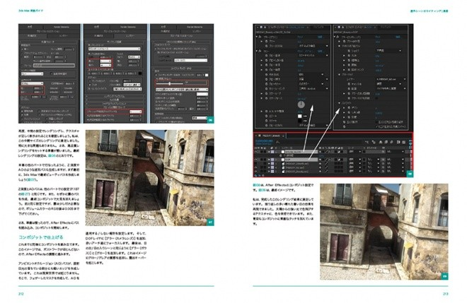 3ds Max Projects JP 10