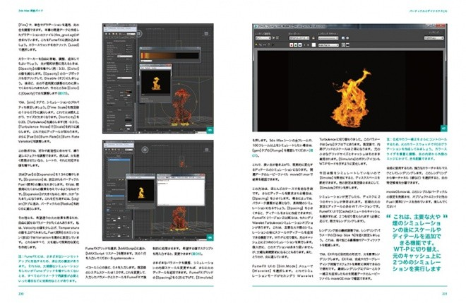 3ds Max Projects JP 11