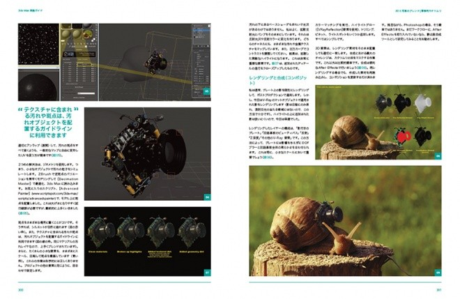 3ds Max Projects JP 15