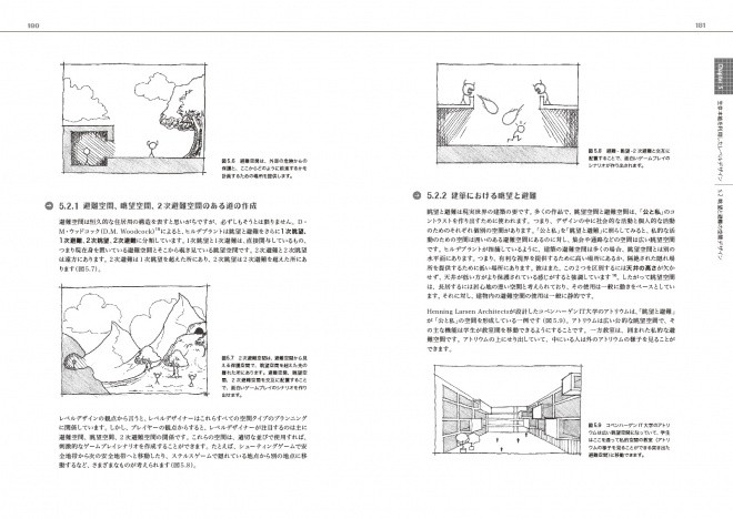 An Architectural Approach to Level Design.in05