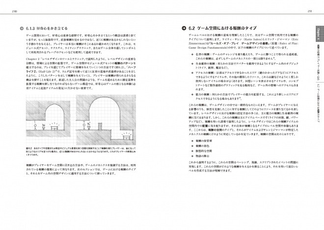 An Architectural Approach to Level Design.in07