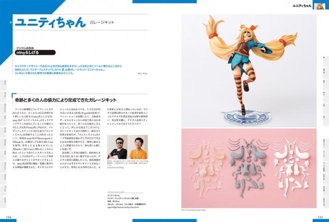 3dcg-3d-printer-digital-modeling-2015-01