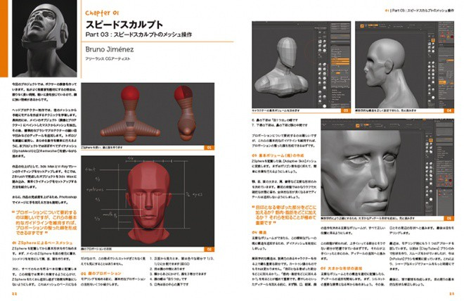 ZBrush Characters & Creatures jp 02
