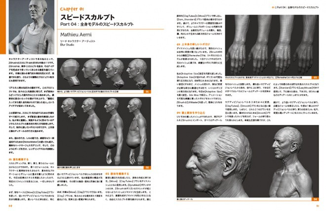 ZBrush Characters & Creatures jp 03