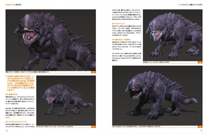 ZBrush Characters & Creatures jp 06