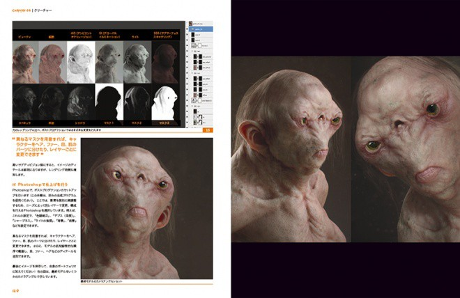 ZBrush Characters & Creatures jp 08