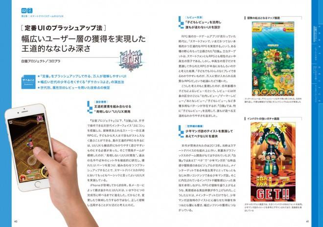 Hit Game UI UX Book 03